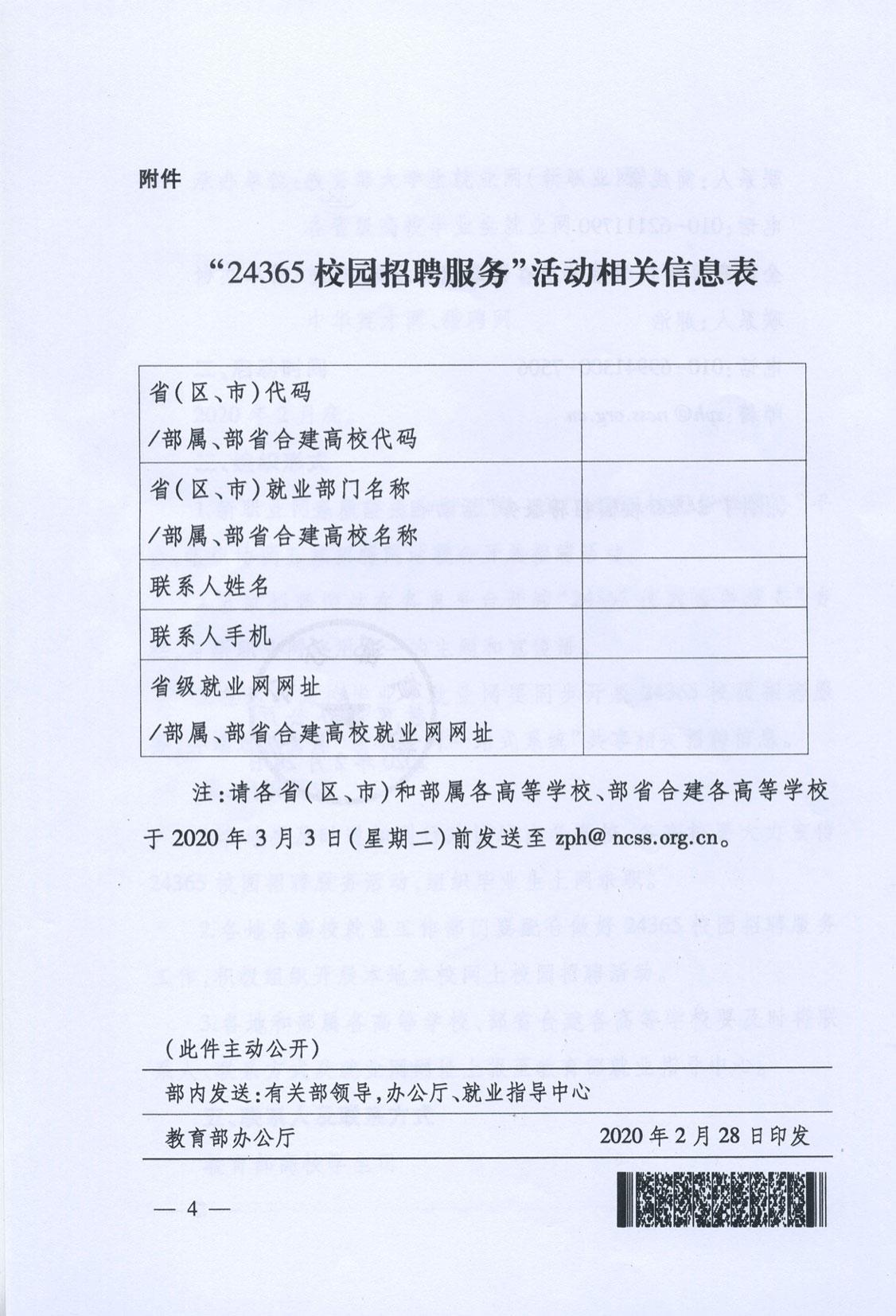 联合招聘活动通知4